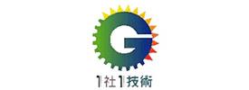 弊社は「ものづくり立県 ぐんまの1社1技術」選定企業です。